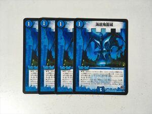 K211【デュエルマスターズ】海底鬼面城 DMX22-a 27/59 4枚セット 即決