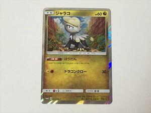 Q192【ポケモン カード】 プロモ ジャラコ 045/SM-P キラ・サン&ムーン 美品 即決