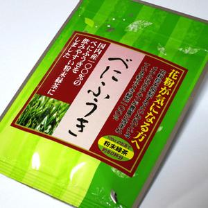 べにふうき緑茶40g【1袋】「国内産紅ふうき100%使用」した粉末緑茶/送料無料 新品 日本茶 緑茶 宇治茶 お茶 葉 花粉症
