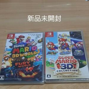 新品未開封【Switch】 スーパーマリオ 3Dワールド+フューリーワールド & スーパーマリオ3Dコレクション