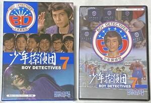 甦るヒーローライブラリー 第18集 少年探偵団 BD7 DVD BOX HDリマスター版