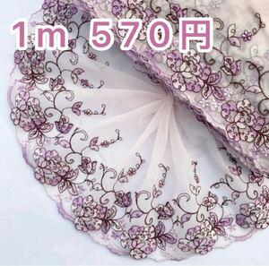 パープル ピンク ばら 刺繍チュールレース 2m