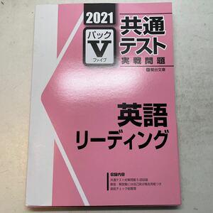 2021 パックV 共通テスト実践問題 英語リーディング 駿台文庫