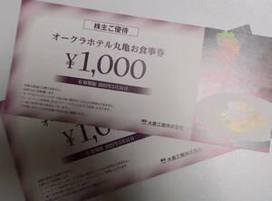 オークラホテル丸亀お食事券 2000円分 2022年3月まで