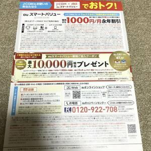 au スマートバリュー クーポン jcom 新規 1000 円 10ヶ月 10回線 ジェイコム 格安 SIM スマホ iPhone X R S 12 ドコモ SE 8 01