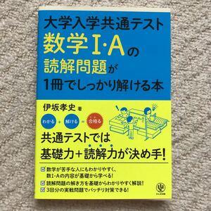 大学入学共通テスト数学1Aの読解問題が1冊でしっかり解ける本/伊坂孝史