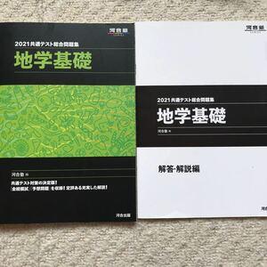 共通テスト総合問題集地学基礎 2021/河合塾地学科