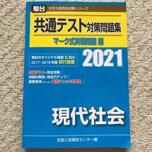 2021駿台 共通テスト対策問題集 マーク式実戦問題編 現代社会