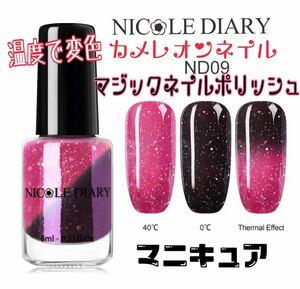 NICOLE DIARY カメレオンネイル サーマルネイルポリッシュ マニキュア ND09 ネイル