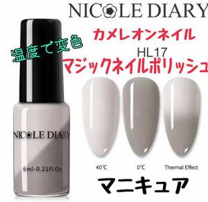 NICOLE DIARY サーマルネイル カメレオンネイルポリッシュ マニキュア HL17