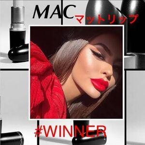 新品 MAC マットリップステック #winner