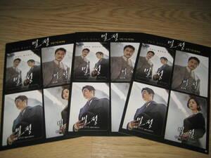 韓国映画 コンユ コン・ユ ソン・ガン「密偵」カード写真3枚