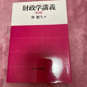 財政学講義 オンデマンド版/林健久