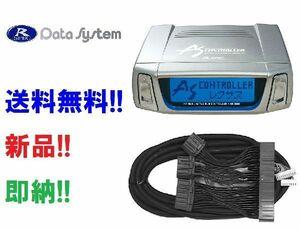 データシステム エアサスコントローラー レクサス UVF45/UVF46 LS600h/LS600hL 前期 H19.5~H21.10 ASC680L+H-087G