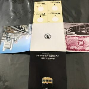 神戸高速鉄道開通 山陽・阪急・阪神相互乗り入れ 10周年記念乗車券