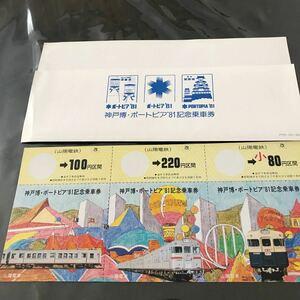ポートピア'81記念乗車券