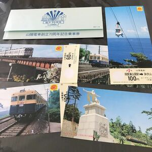山陽電車創立70周年記念乗車券