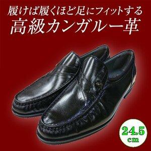 【アウトレット】【安い】【カンガルー革】【日本製】メンズ ビジネスシューズ ソフト モカシン 紳士靴 革靴 492 ブラック 黒 24.5cm