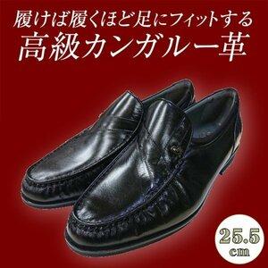 【アウトレット】【安い】【カンガルー革】【日本製】メンズ ビジネスシューズ ソフト モカシン 紳士靴 革靴 492 ブラック 黒 25.5cm