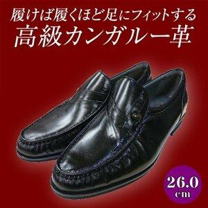 【アウトレット】【安い】【カンガルー革】【日本製】メンズ ビジネスシューズ ソフト モカシン 紳士靴 革靴 492 ブラック 黒 26.0cm