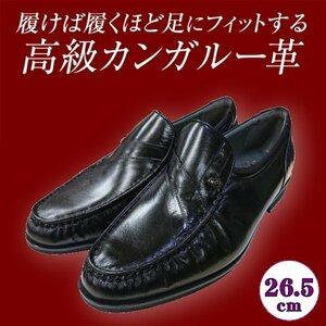 【アウトレット】【安い】【カンガルー革】【日本製】メンズ ビジネスシューズ ソフト モカシン 紳士靴 革靴 492 ブラック 黒 26.5cm