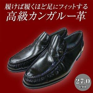【アウトレット】【安い】【カンガルー革】【日本製】メンズ ビジネスシューズ ソフト モカシン 紳士靴 革靴 492 ブラック 黒 27.0cm
