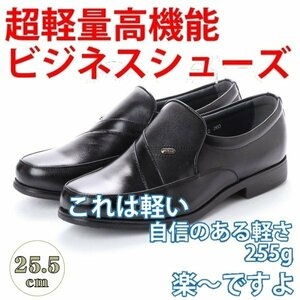 【安い】 超軽量 紳士靴 メンズ ビジネスシューズ スリッポン ウォーキングシューズ 幅広 4E 抗菌 防臭 1012 ブラック 黒 25.5cm