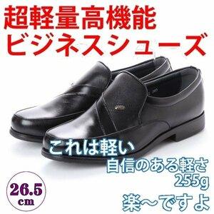 【安い】 超軽量 紳士靴 メンズ ビジネスシューズ スリッポン ウォーキングシューズ 幅広 4E 抗菌 防臭 1012 ブラック 黒 24.5cm
