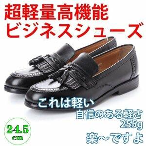 【安い】 超軽量 紳士靴 メンズ ビジネスシューズ タッセル ウォーキングシューズ 幅広 3E 抗菌 防臭 1014 ブラック 黒 24.5cm