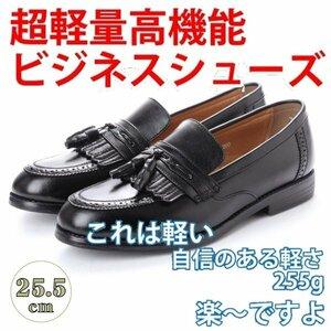 【安い】 超軽量 紳士靴 メンズ ビジネスシューズ タッセル ウォーキングシューズ 幅広 3E 抗菌 防臭 1014 ブラック 黒 25.5cm