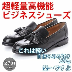 【安い】 超軽量 紳士靴 メンズ ビジネスシューズ タッセル ウォーキングシューズ 幅広 3E 抗菌 防臭 1014 ブラック 黒 27.0cm