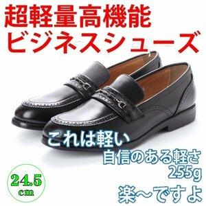 【安い】 超軽量 紳士靴 メンズ ビジネスシューズ ビットローファー ウォーキングシューズ 幅広 4E 抗菌 防臭 1015 ブラック 黒 24.5cm