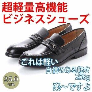 【安い】 超軽量 紳士靴 メンズ ビジネスシューズ ビットローファー ウォーキングシューズ 幅広 3E 抗菌 防臭 1015 ブラック 黒 25.0cm