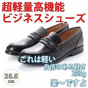【安い】 超軽量 紳士靴 メンズ ビジネスシューズ ビットローファー ウォーキングシューズ 幅広 3E 抗菌 防臭 1015 ブラック 黒 25.5cm