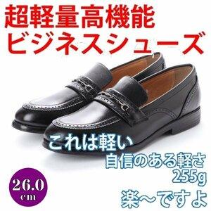 【安い】 超軽量 紳士靴 メンズ ビジネスシューズ ビットローファー ウォーキングシューズ 幅広 3E 抗菌 防臭 1015 ブラック 黒 26.0cm