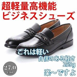 【安い】 超軽量 紳士靴 メンズ ビジネスシューズ ビットローファー ウォーキングシューズ 幅広 3E 抗菌 防臭 1015 ブラック 黒 27.0cm