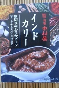 新宿中村屋 インドカリー厚切り柔らかビーフ170g 切手可 レターパックで数4まで可