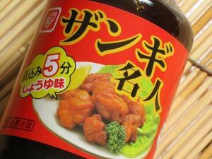 ベル食品 ザンギ名人 産地直送 北海道限定 からあげ 唐揚 レターパックで数4まで