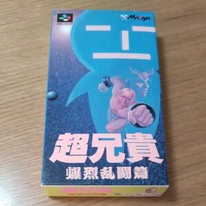 超兄貴 爆烈乱闘編 ハガキ、CD付