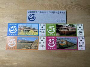 . legume box root railroad direct communication Shonan express train . inserting 25 anniversary commemoration passenger ticket sample 4 sheets set Showa era 49 year ( memory ticket 157 series 153 series 451 series 80 series railroad train )