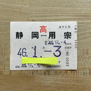 National Railways going to school fixed period Shizuoka for . height 1. month Showa era 46 year Shizuoka station issue ( fixed period ticket railroad train )