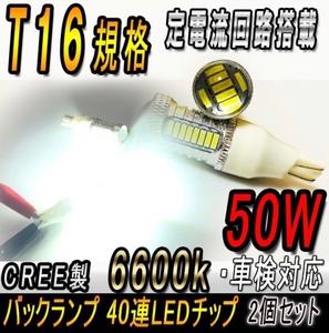 ランサー カーゴ H15.1-H20.11 CS2V バックランプ T16 LED 車検対応