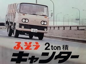 ふそう キャンター ディーセルトラック '60s 当時物カタログ!☆ 1986cc 68ps シンクロメッシュ4段変速 三菱重工 三菱自販 旧車カタログ