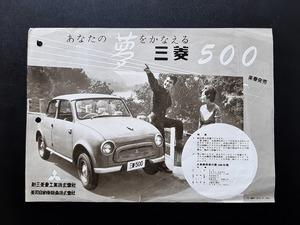 三菱 500 製品案内 広告 チラシ カタログ 昭和30年代 当時品!☆ Mitsubishi 500 新三菱重工 菱和自動車販売 国産車 資料 旧車カタログ