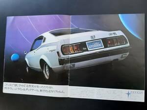 三菱 ハイアップクーペ ギャラン GTO 2000 1973 昭和48年 本カタログ 当時品!☆ Mitsubishi Galant GTO A57C 国産車 絶版 旧車カタログ