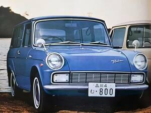 トヨタ パブリカ バン 空冷 800cc 36馬力 1966 昭和41年 当時物カタログ!☆TOYOTA UP26V PUBLICA VAN 800 国産車 商用車 旧車カタログ