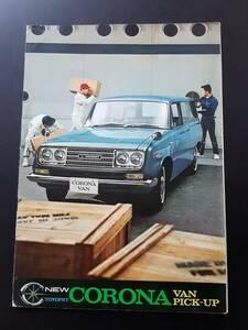 トヨペット コロナ バン ピックアップ シングル/ダブルピック 本カタログ 昭和30年代 当時品!☆ TOYOPET CORONA VAN 旧車カタログ