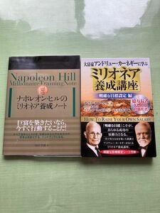 ナポレオンヒルのミリオネア養成ノート 書籍 ミリオネア養成講座 CD 送料無料