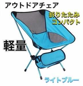 新品 らくらく持ち運び 折りたたみアウトドアチェア キャンプ椅子 ライトブルー 即日発送!新品!