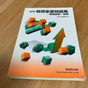 物理重要問題集 物理基礎物理 (2016) 数研出版編集部 (編者)